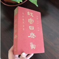 【二手旧书9成新】故宫日历 2015年 杭州小风书屋 美意延祥年 华胥 故宫出版社 9787513406666