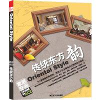 家居空间――传统东方韵