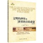 文明的冲突与世界秩序的重建(修订新版)