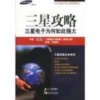【二手书8成新】三星攻略:三星电子为何如此强大 [韩]李奉熙,佟晓莉 21世纪出版社