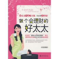 【二手书8成新】做个会理财的好太太 理财村长 北京大学出版社