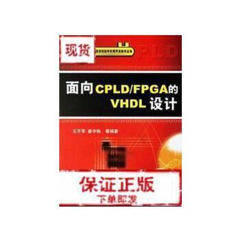 【旧书二手书9成新】面向CPLD FPGA 的VHDL设计 姜宇柏 机械工业出版社9787111201090