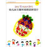 正版TTWH-幼儿园教育活动新设计丛书 幼儿园主题环境创意新设计(中班) 9787565113437 南京师范大学出版