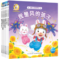 米乐米可生命教育故事书 习惯与性格养成(套装全6册),海豚传媒,长江少年儿童出版社,9787556049691