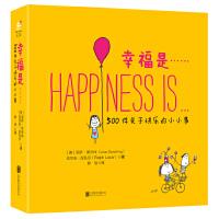 幸福是……