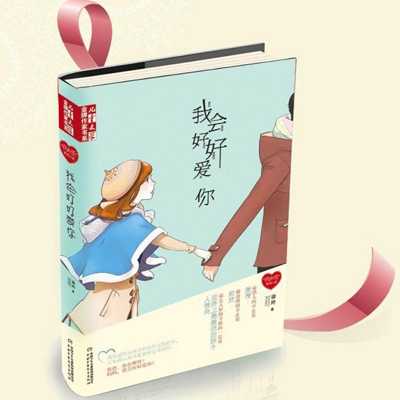 """《儿童文学》金牌作家书系·""""我的爱""""系列小说——我会好好爱你"""