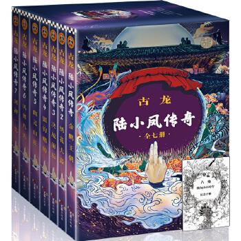 古龙陆小凤传奇(全7册)(pdf+txt+epub+azw3+mobi电子书在线阅读下载)