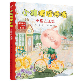 """小猪唏哩呼噜:小猪去送信(注音全彩美绘) 畅销千万册童书品牌""""小猪唏哩呼噜""""*单品。陪伴几代人童年时光,赢得千万小读者喜爱。"""