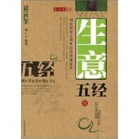 【二手书8成新】生意五经 和仁 中国盲文出版社