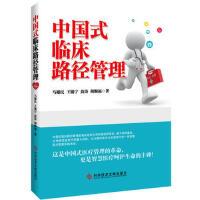 【二手书8成新】中国式临床路径管理 马谢民 王锡宁 苗涛 胡顺福 科学技术文献出版社