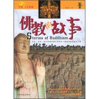 【正版二手书9成新左右】佛教的故事 黄复彩 中国书籍出版社