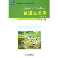 普通生态学(第三版),尚玉昌,北京大学出版社,9787301175552【正版保证 放心购】