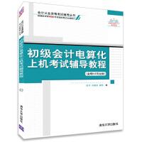 初级会计电算化上机考试辅导教程(金蝶KIS专业版)(配光盘)(会计从业资格考试辅导丛书)