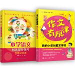 小学语文阅读、小学作文提分技巧(套装2册)