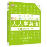 正版 DK新视觉 人人学英语 中级第3册第三册练习册 外语学习 英语综合教程 外语 口语 雅思托福托业考试 英语入门自