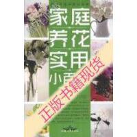 【二手旧书9成新】家庭养花实用小百科_杨永胜,何红英主编