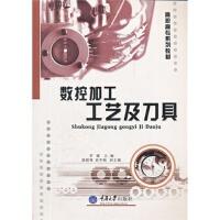 【R5】数控加工工艺及刀具 罗辑 重庆大学出版社 9787562435914