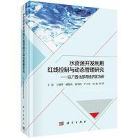 [95新二手正版旧书] 水资源开发利用红线控制与动态管理研究-以广西北部湾经济区为例
