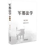 军都法学(第二辑) 杨婷婷、岳红池 中国法制出版社 9787509375266