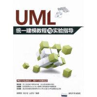 UML统一建模教程与实验指导 谢星星 清华大学出版社 9787302306214 新华书店 正版保障