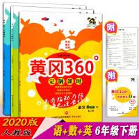 2020版 黄冈360°定制课时 (语数英3科)6/六年级下册(人教版配RJ) 小学6年级下册同步练习册