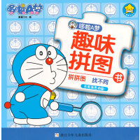 哆啦A梦趣味拼图书:拼拼图 找不同