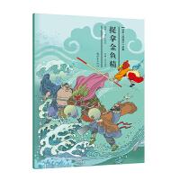 绘本《西游记》故事21-捉拿金鱼精