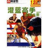 阿波罗系列软件:灌篮高手全国大赛剧场版(1CD)