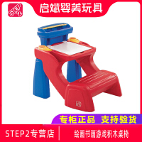 美国进口STEP2儿童绘画书画游戏积木桌椅组合套装写字台