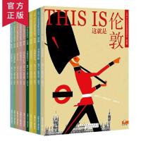THIS IS米先生的世界旅游绘本全集(全10册)这就是伦敦儿童绘本3-4-5-6-7-8岁幼儿认知绘本学生课外读物世