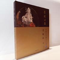 正版 菩提心晶 中国玉石雕刻大师 翁祝红卷 地质出版社9787116069275