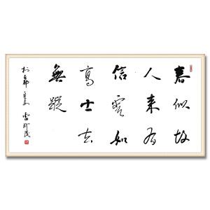 陕西省书协名誉主席 雷珍民 精品 《书法》附合影,鉴定证书