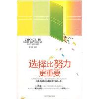 [旧书二手书8成新]选择比努力更重要/9787530852750/彭书淮