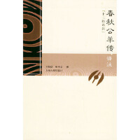 春秋公羊传译注,王维堤、唐书文撰,上海古籍出版社,9787532537884