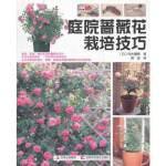 庭院蔷薇花栽培技巧 (日)铃木满男,贺佳 吉林科学技术出版社 9787538452464