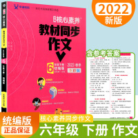 2020春 核心素养 教材同步作文 六年级下册