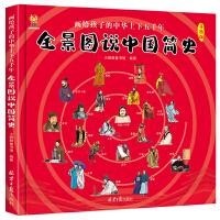 全景图说中国简史 : 画给孩子的中华上下五千年