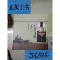 [二手旧书9成新]大益普洱茶品鉴技巧 /吴远之主编 大益茶道院编著
