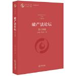 破产法论坛(第十四辑) 王欣新,郑志斌 法律出版社 9787519733490