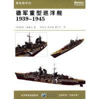 德军重型巡洋舰19391945 〔英〕格登・威廉生,李京伦,赵乐田,曹可飞 重庆出版社