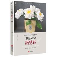 零基础学纸艺花,王昀,青岛出版社,9787555254881