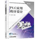 PLC应用程序设计,陈巍,机械工业出版社,9787111504429【正版保证 放心购】