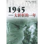 1945--大转折的一年,(德)索梅尔 ,任翔,徐洋,中央编译出版社,9787801099662
