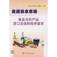 走进日本市场食品与农产品进口法规和程序要求 《走进日本市场》编委会译 中国标准出版社 9787506639828【新华