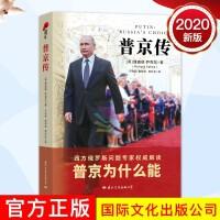 普京传(2020新版)外国政治人物传记俄罗斯政治外交