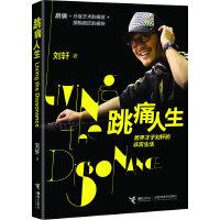 跳痛人生(跨界才子刘轩的非常生活,10年跨界生活的所见所闻,45篇独树一帜的生活意见,写给在复杂世界中坚持自己的你)