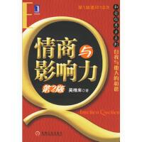 【正版二手书9成新左右】情商与影响力(第二版 吴维库 机械工业出版社