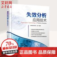 失效分析应用技术 机械工业出版社