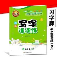 2019新版 写字课课练字帖 初中语文8/八年级上册人教版RJ