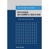 MSP430系列单片机原理与工程设计实践(重点大学计算机专业系列教材) 王兆滨 清华大学出版社 97873023729